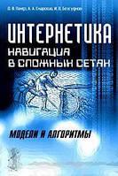 Д. В. Ландэ, А. А. Снарский, И. В. Безсуднов Интернетика. Навигация в сложных сетях. Модели и алгоритмы