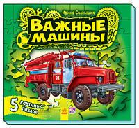 Важные машины (рус) Книжки с пазлами из серии Малышам о машинах Ранок