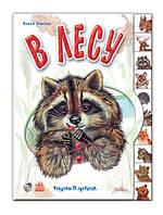 В лесу (рус) Книжка-картонка для малышей из серии Ребятам о зверятах Ранок