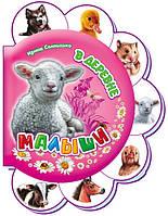 Малыши В деревне (рус) Книжки для детей от 1 года из серии Малыши Ранок