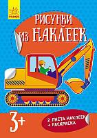 Рисунки из наклеек: Экскаватор (рус.), книжки из наклеек