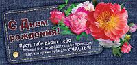 Конверт - открытка для денег. С днём рождения! Пусть тебе дарит Небо почаще все, что радость тебе приносит...