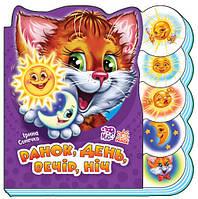 Ранок, день, вечір, ніч (укр) Книжка-картонка для дітей з серії Вчимося разом, Ранок