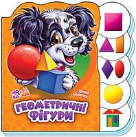 Геометричні фігури (укр) Книжка-картонка для дітей з серії Вчимося разом, Ранок