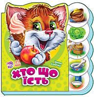 Хто що їсть (укр) Книжка-картонка для дітей з серії Вчимося разом, Ранок