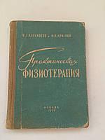 Практическая физиотерапия И.Абрикосов 1958 год