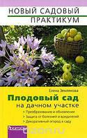 Елена Землякова Плодовый сад на дачном участке