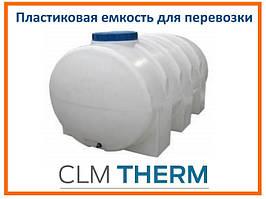 Пластиковая емкость для перевозки 1500 л ПБ 1500 горизонтальная, однослойная