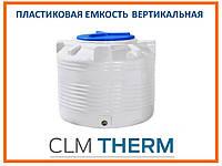 Пластиковая емкость 300 л Euro Plast RVO 300 вертикальная, однослойная