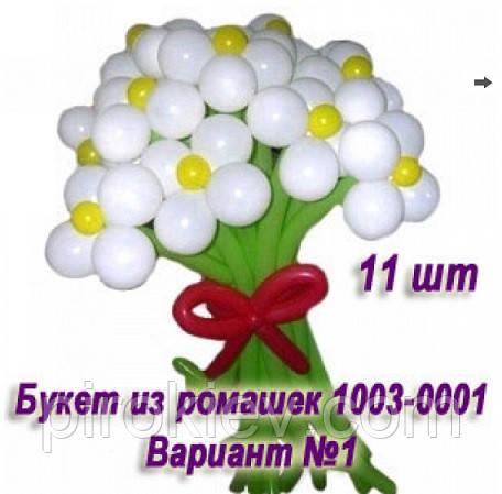 Цветы из шаров четырехлепестковые ромашки 1103-0001