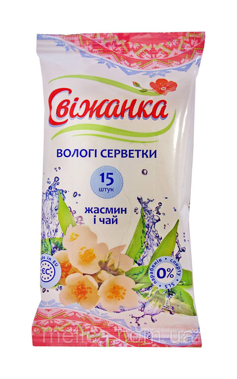 Влажные освежающие салфетки Свижанка Цветы (Жасмин, Пион, Крокус) - 15 шт.