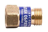Клапан обратный газовый (синий)