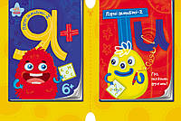 Парні актівіті: я + ти. Книга 2 (укр) Книжки-іграшки для дошкільнят