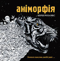 Аніморфія (укр.) | Раскраска антистресс Аниморфия