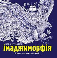 Імаджиморфія (укр.) | Раскраска антистресс Имаджиморфия