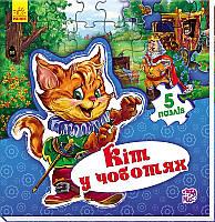 Казка Кіт у чоботях (укр) Дитячі книжки з пазлами Ранок