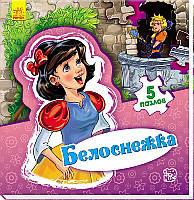 Сказка Белоснежка (рус) Детские книжки с пазлами Ранок