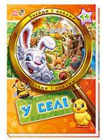 Книжки серії Знайди і покажи. У селі (укр) | Книги для игры с детками от 1 года