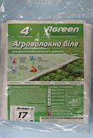 Агроволокно Agreen 17 (Украина) (4% 1,6 *10 м )