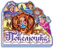 Казка Попелюшка (укр) Картонні книжки-іграшки з серії Улюблені казки Ранок