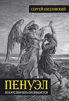 Пенуэл, Сергей Шидловский