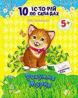 10 історій по складах Розумна Мурка (укр) | Каспарова Ю. Розумна Мурка | обучение чтению
