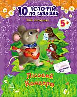 10 історій по складах Лісовий концерт + щоденник читача (укр) | Каспарова Ю. Лісовий концерт | обучение чтению