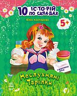 10 історій по складах Неслухняні тарілки (укр) | Каспарова Ю. Неслухняні тарілки | обучение чтению