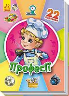 Професії (укр) Книжки-картонки для малюків із серії 22 картинки, Ранок