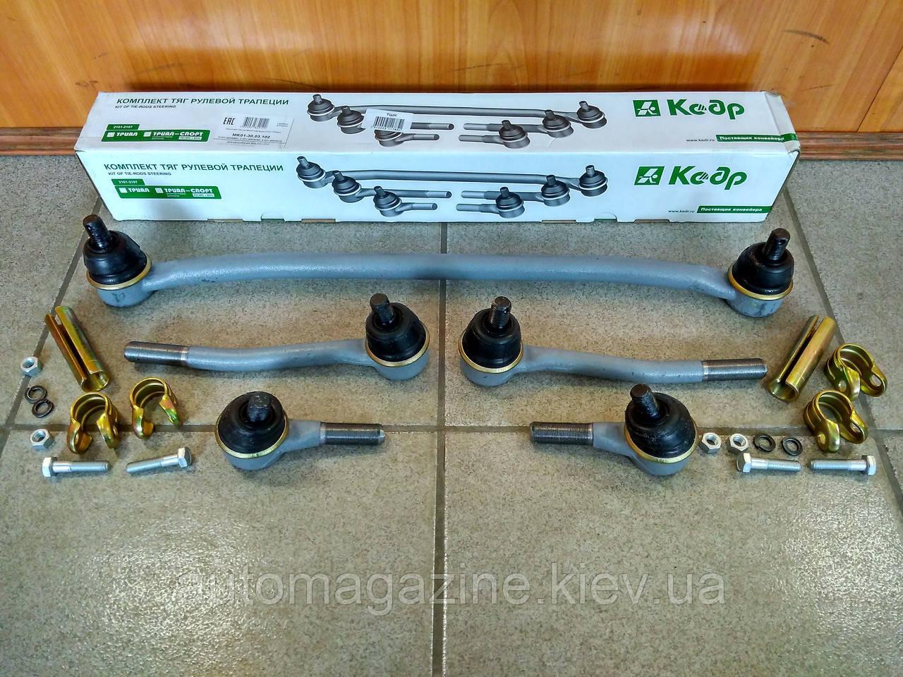 Рульова трапеція ВАЗ 2101 - 2107 (комплект)