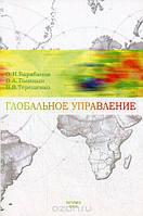 Барабанов О.Н., Голицын В.А., Терещенко В.В. Глобальное управление