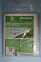 Агроволокно Agreen 17 (Украина)( 4%.  3,2 * 10 м )