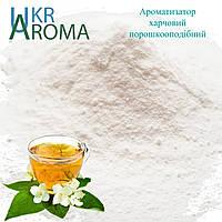 Ароматизатор Чай зелений (Чай зеленый порош) 13.223 00, порошок, місце