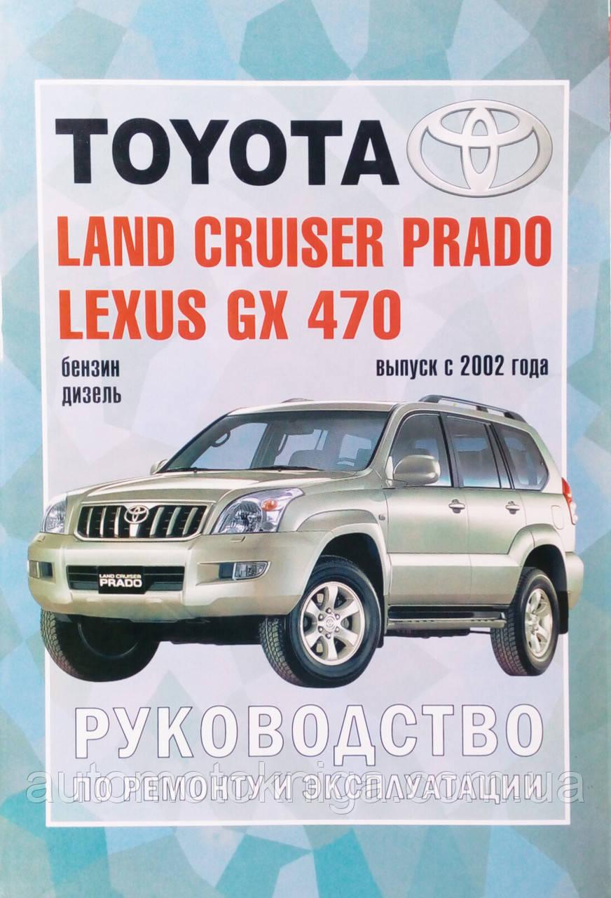 TOYOTA LAND CRUISER PRADO & LEXUS GX 470   Модели с 2002 года   Бензин • дизель  Руководство по ремонту