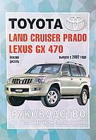 TOYOTA LAND CRUISER PRADO & LEXUS GX 470   Модели с 2002 года   Бензин • дизель  Руководство по ремонту, фото 1