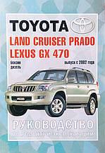 TOYOTA LAND CRUISER PRADO & LEXUS GX 470 выпуск с 2002 года Бензин • дизель