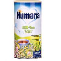 Чай для повышения лактации HUMANA (Хумана) 200 г