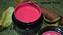 TRINA гель краска №18 Коралово-розовый