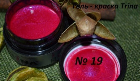 TRINA гель краска №19 Фуксия- перламутровая