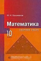М. И. Башмаков Математика. 10 класс. Сборник задач