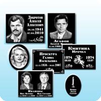 Фото таблички на памятники
