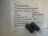 Выглаживатель алмазный АСПК-3 Радиус вершины Р 3.0, фото 1