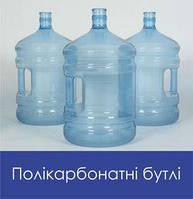 Приймаємо полікарбонатні бутлі