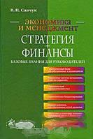 Савчук В.П. Стратегия + финансы: базовые знания для руководителей
