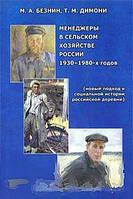 М. А. Безнин, Т. М. Димони Менеджеры в сельском хозяйстве России 1930-1980-х годов (новый подход к социальной истории российской деревни)