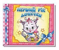 Альбом для немовлят Перший рік донечки (укр.) Ранок (А230003У)