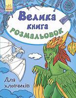 Велика книга розмальовок Для хлопчиків укр. | Раскраски для детей