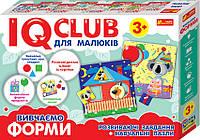 Вивчаємо форми. IQ-club для малюків. Розвиваючі завдання + навчальні пазли