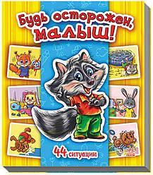 Энциклопедия в картинках. Будь осторожен, малыш! (рус)