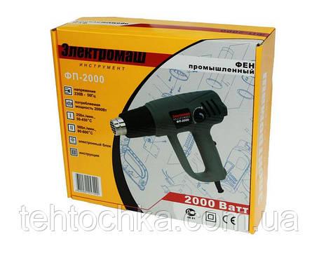 Фен промышленный Электромаш ФП - 2000, фото 2